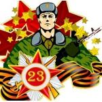 Скидка ко дню Защитника Отечества