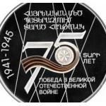 Армянские монеты в честь Победы