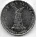 5 рублей. 2012 г. Бой при Вязьме. ММД. 1-4-225