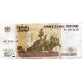 100 рублей. 1997 г. Красивый номер. Б-2273