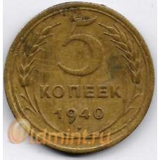 5 копеек. 1940 г. СССР. 1-5-291