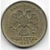 1 рубль. 1999 г. ММД. 1-5-293