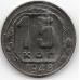 15 копеек. 1948 г. СССР. 2-1-554