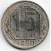 15 копеек. 1950 г. СССР. 2-1-558