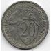20 копеек. 1933 г. СССР. 2-1-559