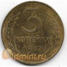 3 копейки. 1957 г. СССР. 2-1-562