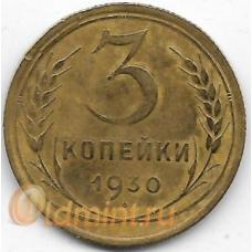 3 копейки. 1930 г. СССР. 2-1-563