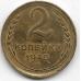2 копейки. 1940 г. СССР. 2-1-564