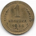 1 копейка. 1936 г. СССР. 2-1-566