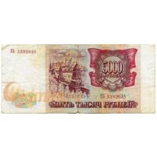 5000 рублей. 1993 г. Без модификации. Б-2274