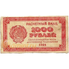 1000 рублей. 1921 г. РСФСР. Б-2275