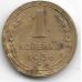 1 копейка. 1936 г. СССР. 2-1-573