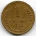 1 копейка. 1928 г. СССР. 2-1-574