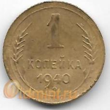 1 копейка. 1940 г. СССР. 2-1-575