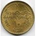10 пиастров. 1992 г. Египет. Мечеть Мохаммеда Али. 2-1-576