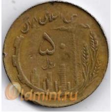 50 риалов. 1987 г. Иран. Редкий год. 2-1-578