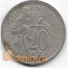 20 копеек. 1932 г. СССР. 2-8-48