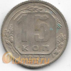 15 копеек. 1957 г. СССР. 2-8-49