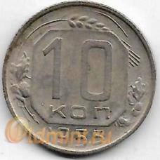 10 копеек. 1955 г. СССР. 2-8-50