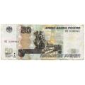 50 рублей. 1997 г. Банкнота для подарка родившимся 2 апреля 1999 г. Б-2276