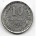 10 копеек. 1925 г. СССР. Серебро. 9-3-370