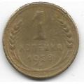 1 копейка. 1928 г. СССР. 3-4-660