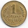 1 копейка. 1927 г. СССР. 3-4-676