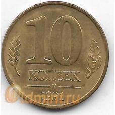 """10 копеек ГКЧП. 1991 г. """"М"""". 3-7-55"""