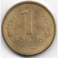 """1 рубль. 1992. Россия. """"Л"""". 3-7-58"""
