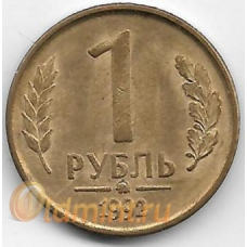 """1 рубль. 1992 г. Россия. """"ММД"""". 3-7-59"""