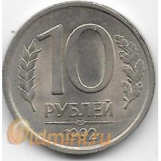 10 рублей. 1992 г. Россия. ЛМД. 3-7-65