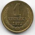 1 копейка. 1972 г. СССР. UNC. 3-8-101