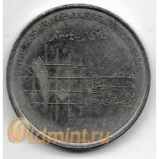10 пиастров. 2004 г. Иордания. 11-3-364