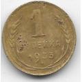 1 копейка. 1933 г. СССР. 11-3-379