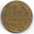 1 копейка. 1928 г. СССР. 11-4-453