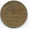 1 копейка. 1927 г. СССР. 11-4-454