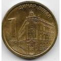 1 динар. 2013 г. Сербия. 10-3-820