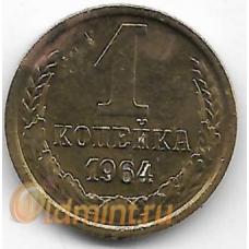 1 копейка. 1964 г. СССР. 10-4-853