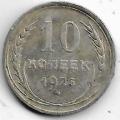 10 копеек. 1925 г. СССР. Серебро. 9-1-1594