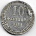 10 копеек. 1925 г. СССР. Серебро. 9-1-1595