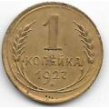 1 копейка. 1927 г. СССР. 12-5-662