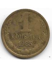 1 копейка. 1965 г. СССР. 12-1-391