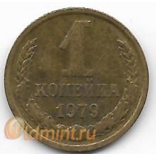 1 копейка. 1979 г. СССР. 12-1-392
