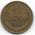 1 копейка. 1968 г. СССР. 12-1-394