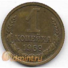 1 копейка. 1969 г. СССР. 12-1-395