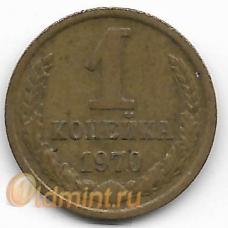 1 копейка. 1970 г. СССР. 12-1-397