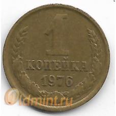 1 копейка. 1976 г. СССР. 12-1-398