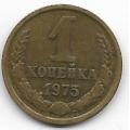 1 копейка. 1975 г. СССР. 12-1-400