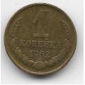 1 копейка. 1962 г. СССР. 12-1-401
