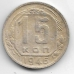 15 копеек. 1946 г. СССР. 12-1-406
